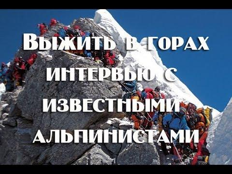 Как выжить в горах Интервью с известными украинскими альпинистами Розыгрыш книги с автографами .