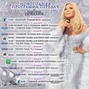 Таисия Повалий фото #13