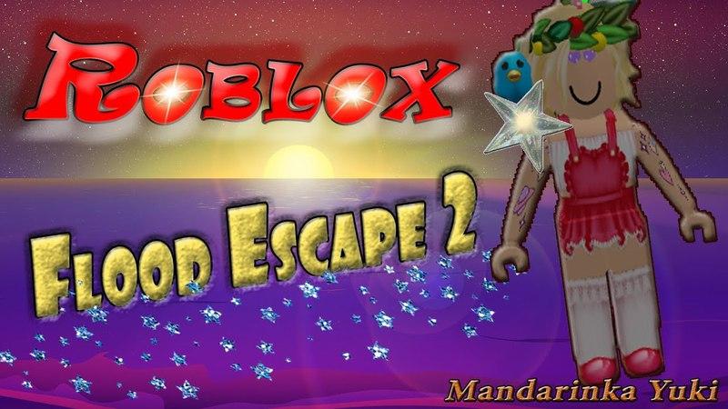 💯 Роблокс на русском Roblox Flood Escape 2 💧 Выживание 👍😂