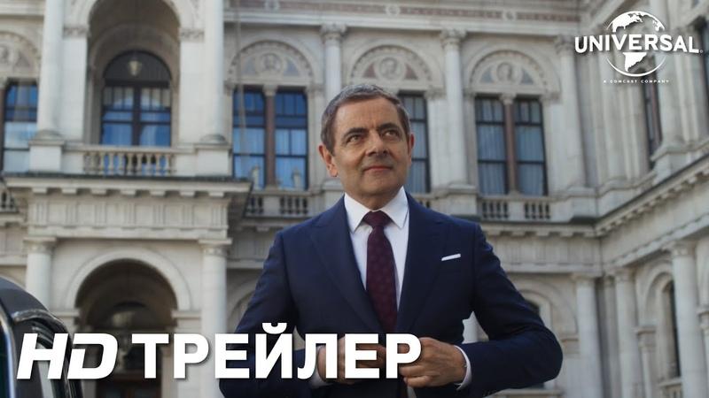 АГЕНТ ДЖОННИ ИНГЛИШ 3.0 | Трейлер 1 | в кино с 20 сентября
