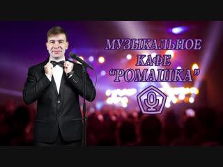 """Музыкальное кафе """"Ромашка"""" №399"""