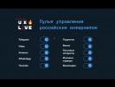 Пульт управления российским интернетом