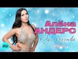 Алёна Андерс - Одиночество (Мини-Альбом 2017 г)