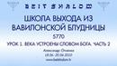 УРОК 1 /ЧАСТЬ 2 «ВЕКА УСТРОЕНЫ СЛОВОМ БОГА» А. Огиенко (18-20.06.2010)