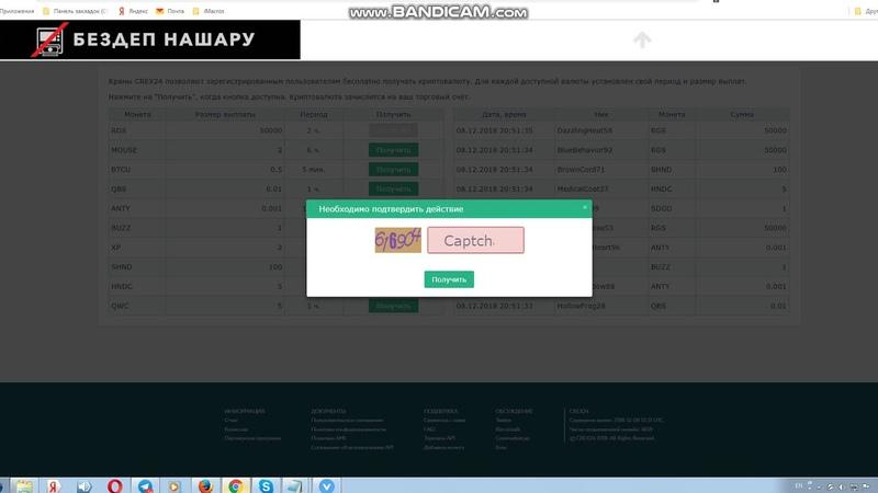 Автоматический заработок в интернете без вложений Бесплатный кран криптовалют CREX24
