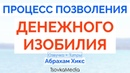 Процесс позволения денежного изобилия | Озвучка Титры ~ Абрахам (Эстер) Хикс | TsovkaMedia