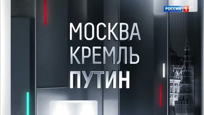 Москва. Кремль. Путин. Программа Владимира Соловьева от 21.04.2019