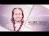 Денис Заенчковский отвечает на вопросы «Праны»