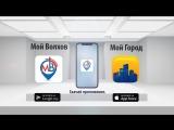 Мой Волхов - новый информационный ресурс нашего города
