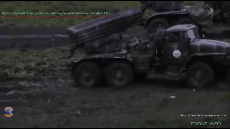 Нагорный Карабах. Артиллерийские дуэли. 03 04 2016