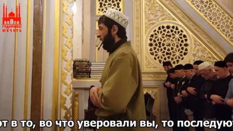 Сура 1 «Аль-Фатиха». Сура 2 «Аль-Бакъара», аяты 135-138. Сура 3 «Семейство Имрана», аяты 109-110.