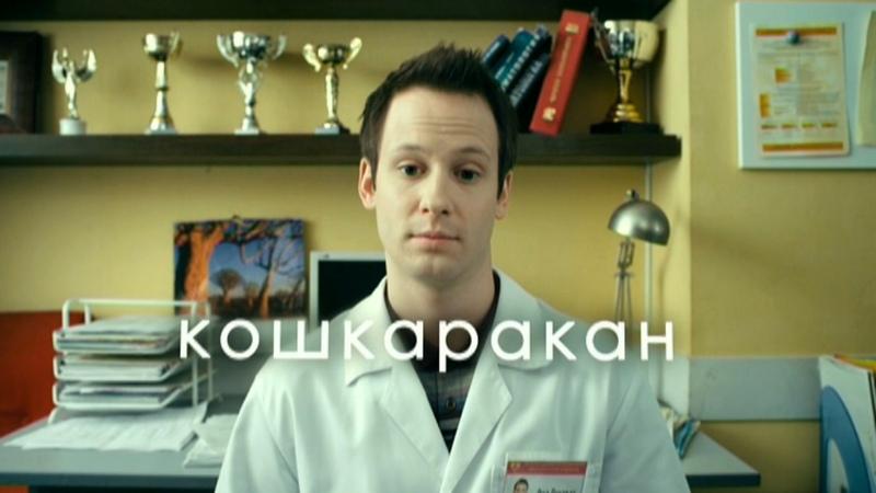 Интерны, 3 сезон, 32 серия