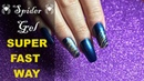 🕷️SPIDER GEL TUTORIAL How to make nail art in 5 seconds with spider gel