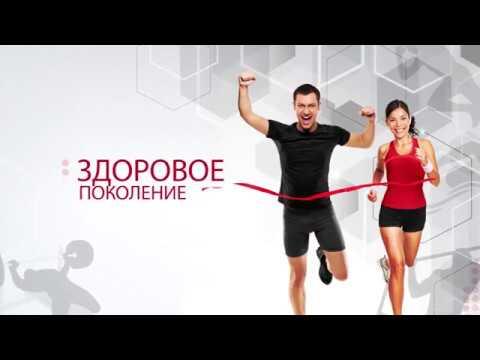 спортивная секция ЗДОРОВОЕ ПОКОЛЕНИЕ.