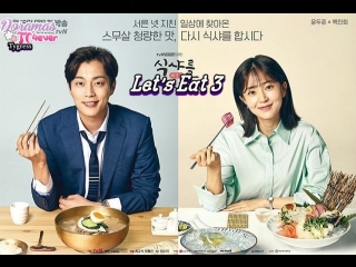 Lets Eat 3 Episodio 7 DoramasTC4ever