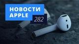 Новости Apple, 282 выпуск: AirPods 2 и популярный iPhone XR