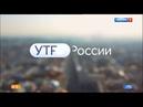 Начало программы Вести в 9:00 (Россия 1 9, 05.02.2019)