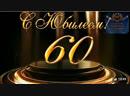 Заказать поздравления на Юбилей 60 лет, Любимому Мужу, Папе и Дедушке!
