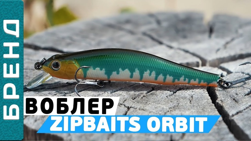ZipBaits Orbit - лучшие воблеры для ловли хищной рыбы! Брендовый обзор с Артемом Некрячем!