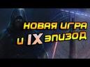 Про Игру Star Wars Jedi Fallen Order и Фильм Звёздные Войны Скайуокер. Восход