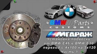 Установка подвески от BMW E46 в BMW E30 переход с 4x100 на 5x120