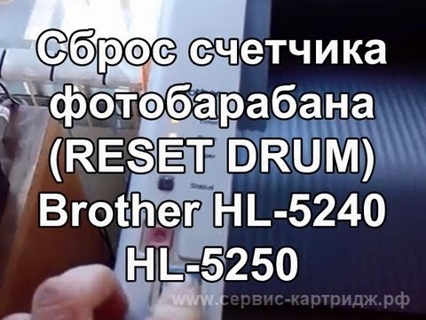 Как обнулить счетчик фотобарабана Brother HL-5240, HL-5250 (Reset Drum-Unit)