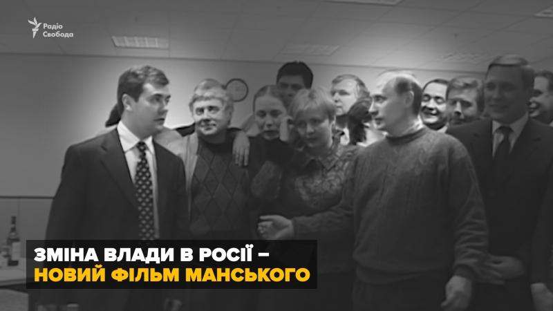 Унікальна кінохроніка про прихід Путіна до влади у Росії
