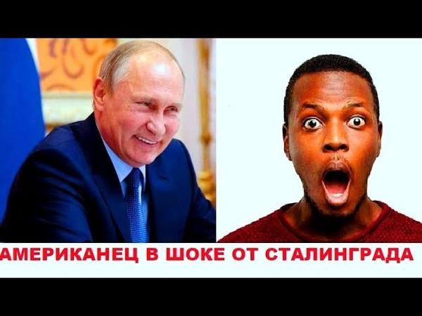 Американец в Волгограде ! (2 ЧАСТЬ) ТАКОГО ОН НЕ ОЖИДАЛ ...