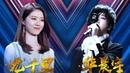 18 нояб. 2017 г.華晨宇《天籟之戰2》第二季第5期:配對演唱《我很醜可是我很溫柔12