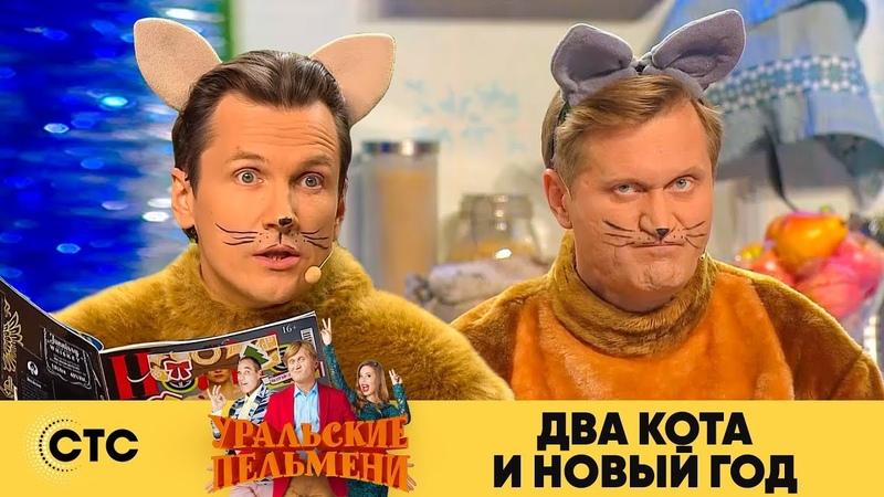 Два кота и новый год Уральские пельмени 2019