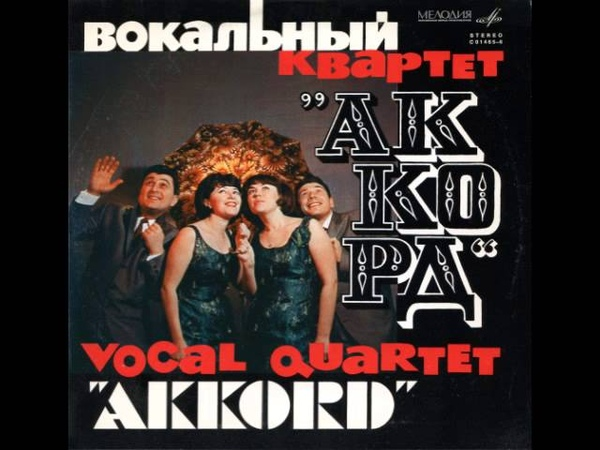 Манжерок - вокальный квартет Аккорд