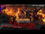 Warhammer End Times Vermintide. Пряный паштет. Месть крыс. #6