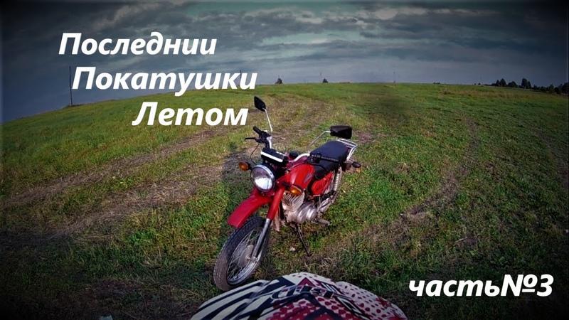 Покатушки на мотоцикле Минск 125. Часть №3