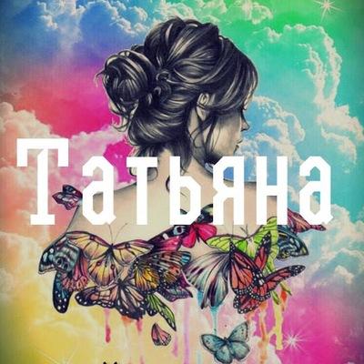 Татьяна Нескоромная