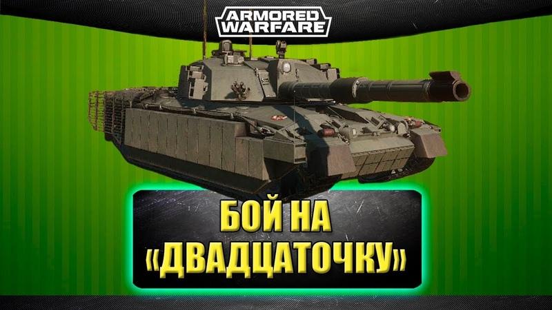 ☝Бой на двадцаточку! Challenger 2ATDU Armored Warfare