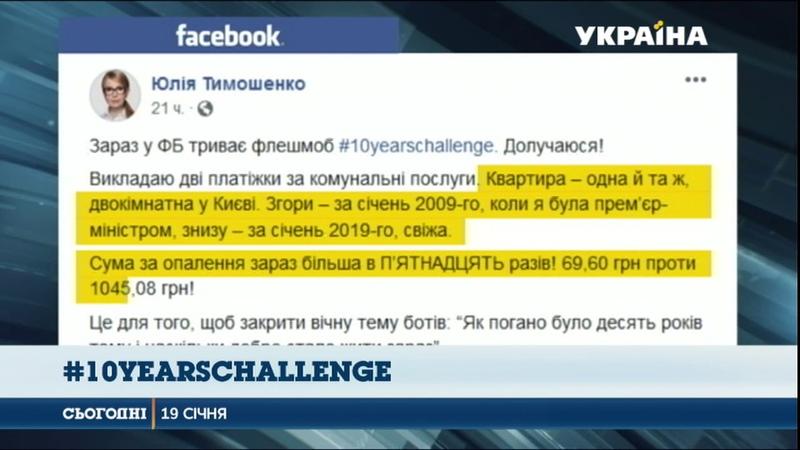 Популярний флешмоб Тимошенко порівняла платіжки 2009 та 2019 років