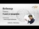 Вебинар 4 шага в продажах Александр Медведев 19 00 Мск
