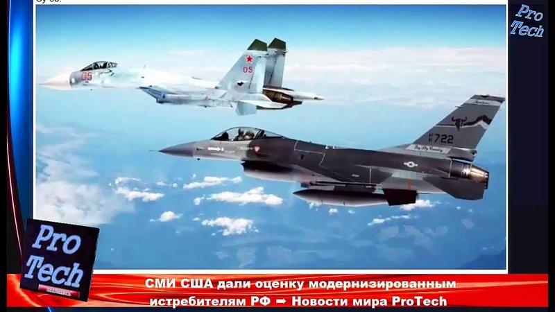 СМИ США дали оценку модернизированным истребителям РФ ➨ Новости мира ProTech