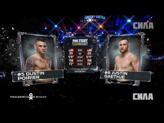Fight Night Glendale: Dustin Poirier vs Justin Gaethje
