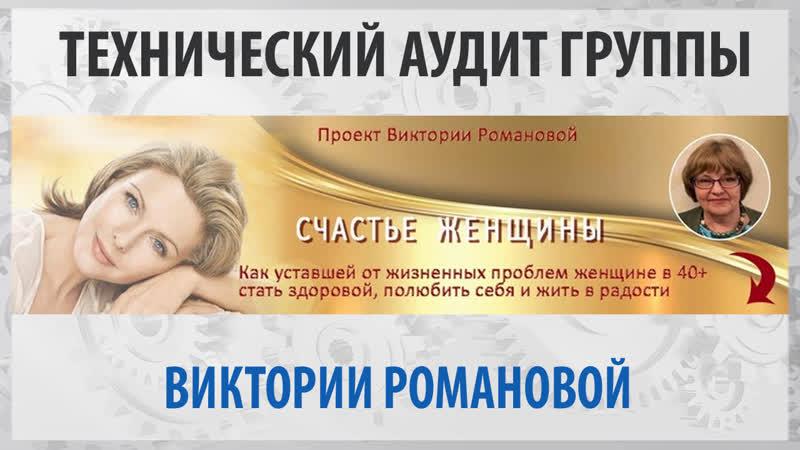 Аудит группы Виктории Романовой Счастье Женщины
