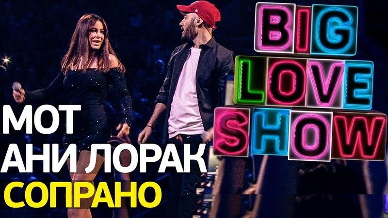 Мот feat. Ани Лорак - Сопрано [Big Love Show 2018]