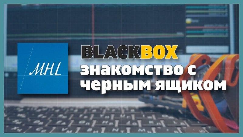 Продвинутый Betaflight - Знакомство с Blackbox