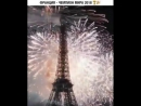 Здорово!! Франция - ЧЕМПИОН МИРА 2018
