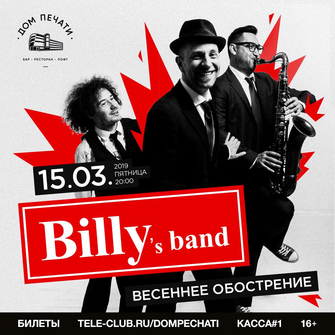 Афиша Екатеринбург Billy's Band 15 марта в Доме печати
