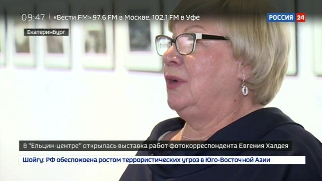 Новости на Россия 24 • Возвращенные из США фотографии Евгения Халдея показали в Ельцин-центре