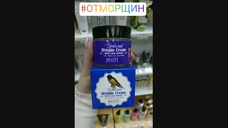 Jigott - крем с экстрактом ласточкиного гнезда