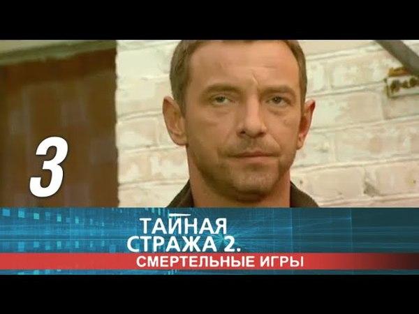 Тайная стража. Смертельные игры 2 сезон 3 серия (2009)