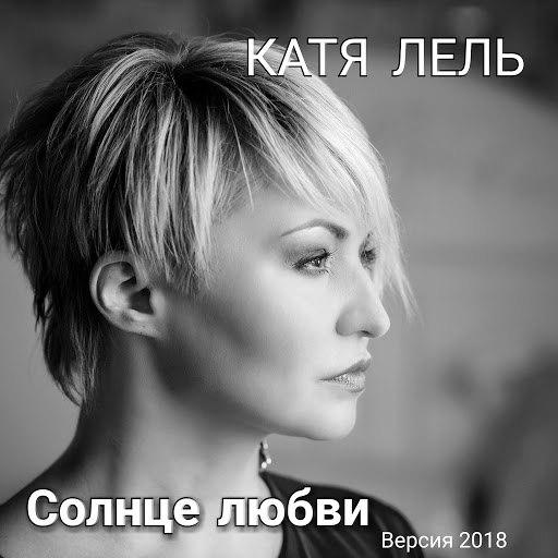 Катя Лель альбом Солнце любви (Версия 2018)