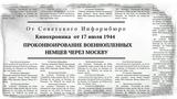 Кинохроника от 17 июля 1944 ПРОКОНВОИРОВАНИЕ ВОЕННОПЛЕННЫХ НЕМЦЕВ ЧЕРЕЗ МОСКВУ