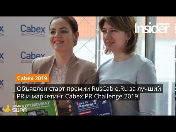 Анонс 113 выпуска RusCable Insider Digest